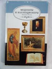Меценаты и Коллекционеры Книга на Русском Art Book in Russian Patrons Collectors