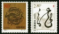 China Stamp 2000-1 Year of the Dragon (2000 Geng-Chen Year) zodiac 龙年 MNH