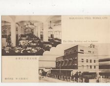 Nakayama Steel Works Office Building & Interior Japan Vintage Postcard 627a