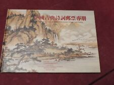 Chinese Classic Poetry Stamps and Book Republic of China Aug 1992 Very Good Cond