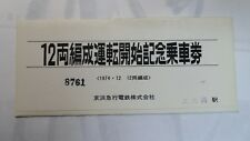 Japan Commemorative Ticket Pass, Starting of 12 cars train, 1974, Unused