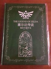 The Legend of Zelda Hyrule 1986-2007 Art Book Artbook Guide *NEW