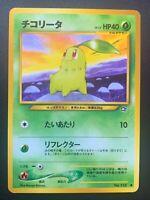 J239 JAPANESE POKEMON CARD CHIKORITA GERMIGNON NEO GENESIS NEAR MINT