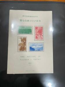 1941 Mint Japan Stamps National Park Souvenir Sheet