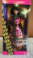 Mattel Barbie Chinese Dolls Of The World Collector's Edition 1993 MIP