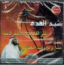 Arabisch - Islamische Musik - Masheri Rashed - Nashid El-Huda