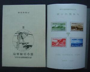 Japan 1939 National Park D'Aso MNH mint S.sheet