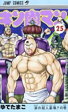 3-7 Days to USA DHL Delivery. New Kinnikuman 25 Japanese Vesion Manga