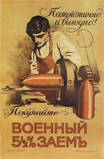 Russian World War 1 Poster Industry Machinery Worker Lathe 12x8 Inches Reprint