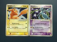 Mewtwo Pikachu Gold Star Set Japanese Pokemon card 001/002 002/002 Promo NM