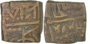Malwa Sultanate, Mahmud Shah II (1510-1531) Copper falus, Chanderi series, 8.18g