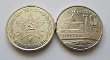 Transnistria 2015 - 2 x 1 rouble 70th Anniversary of the Great Victory 1945-2015
