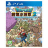 Dragon Quest Builders 2 PlayStation PS4 2019 Chinese Factory Sealed