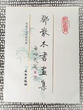 DENG SANMU Master Chinese SEAL CARVER & CALLIGRAPHER Monograph ILLUSTRATED 1999