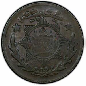 AH 1347 (1928) AFGHANISTAN PCGS AU58 20 PAISA KM-895 HABIBULLAH KALAKANI (1929)