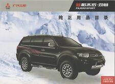 Guangqi (GAC) Mitsubishi Pajero Sport SUV car accesories _China _2015 Brochure