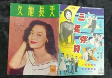 50's 天長地久 葉楓 Hong Kong Chinese movie  synopsis booklet  Yeh Feng