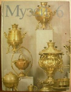 Museum 6 Articles about Russian Samovar Deineka Serebryakova painting Soviet art