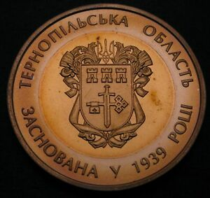 UKRAINE 5 Hryvnia 2014 - Bi_Metallic - Ternopil Oblast - aUNC - 2507MP