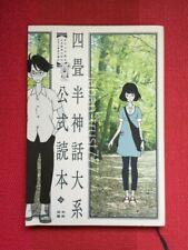 Tomihiko Morimi: The Tatami Galaxy Official Dokuhon Book Japan Japanese