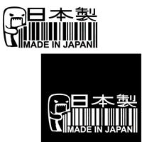 MADE IN JAPAN Funny Car Sticker DRIFT Barcode Reflective Vinyl Decal Accessory S