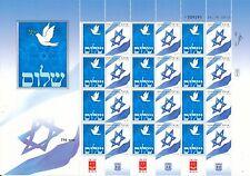 ISRAEL 2015 SHALOM SHEET MNH