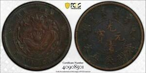 1903-05 5C CHINA / Empire Hu poo DRAGON COPPER COIN~~Y-3 PCGS VF