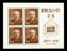 JAPAN  1951 Postal Service 80th Anniversary - BLOCK S/S  Sk# C218  mint MH