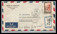 GP GOLDPATH: MOROCCO COVER 1959 AIR MAIL _CV677_P06