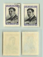 Russia USSR, 1959 SC 2221 MNH and used. f4699