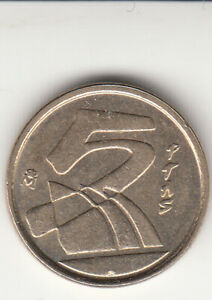 Spain 1991 - 5 Pesetas Coin - stylized sailboats, Juan Carlos I