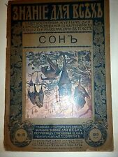 "RUSSIA,  RUSSIAN POPULAR SCIENCE  BOOK ""SLEEPING"", PETERSBURG, 1915"