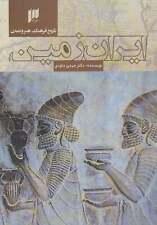 Persian Ancient Iranian Culture & Civiliztion History Farsi Book تاریخ ایران