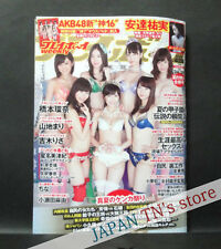 Japan 『PLAYBOY 2014 No.34・35』 AKB48 w/mouse pad Kanna Hashimoto Risa Yoshiki