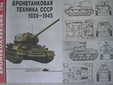 RARE! Soviet WW2 Armored Vehicles 1939-1945. Reference Issue TANK- BK