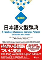 NEW a handbook of Japanese grammar patterns for TEACHER and LEARNERS F/S