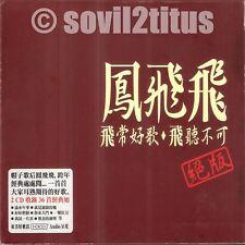 Double CD Fong Fei Fei Feng Fei Fei 鳳飛飛 飛常好歌飛聽不可 绝版  #4041