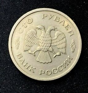 1993 Russia 100 Roubles Coin AU   World Coin    Copper nickel Zinc   #K1150