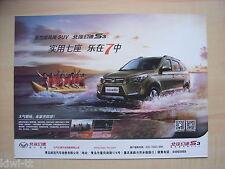BAIC S3 SUV, Prospekt / Brochure / Depliant, China