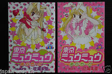 JAPAN manga: Tokyo Mew Mew A la mode 1~2 Complete Set