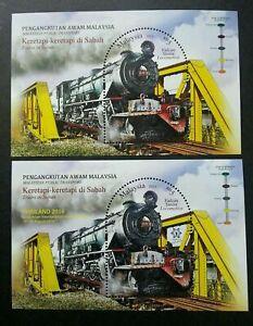 [SJ] Malaysia Public Transport Train In Sabah 2015 2016 Locomotive (ms pair) MNH