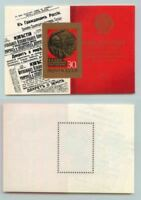 Russia USSR 1977 SC 4614 Z block 126 MNH Souvenir Sheet . rta6503