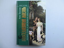 Russian Military History Book. Everyday Life of a Russian hussar