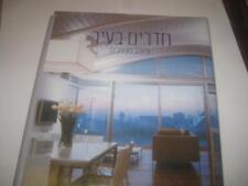 Hebrew חדרים בעיר - עיצוב מבפנים Chadarim Ba'ir ARCHITECTURE in Israeli Cities