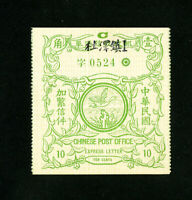 China PRC Stamps # E10 Superb Rare As Issued Scott Value $325.00