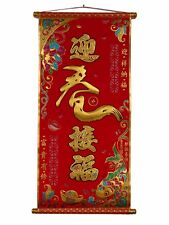 "30"" Feng Shui Bringing Wealth Red Scroll with Golden Fish"