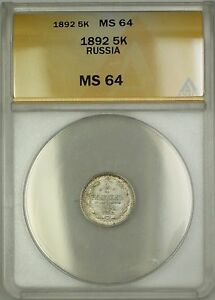 1892 Russia 5K Five Kopeks Silver Coin ANACS MS-64 BU UNC