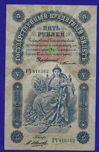 Russia - 5 Roubles  1898 - State Credit Note - Rare!!