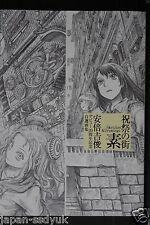 "JAPAN Yoshitoshi ABe Debut 20th Anniversary Art Book: ""So"" -Sketches&Drawings-"