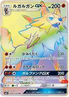 Pokemon Card Japanese Sun & Moon 062/049 Lycanroc GX HR SM2+ #P211